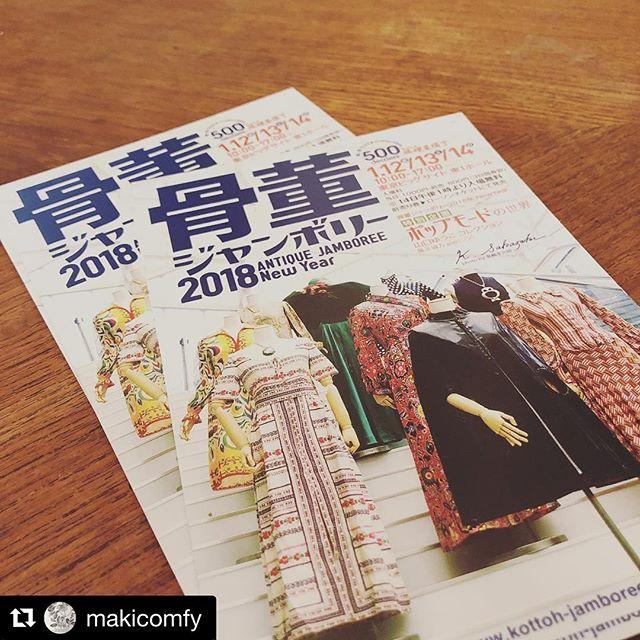 来週は何年かぶりの東京!久しぶりすぎて緊張。#Repost @makicomfy (@get_repost)・・・明けましておめでとうとございます。本年もよろしくお願いいたします今年最初のイベントは、来週末1月12日、13日、14日に東京ビッグサイトで開催される骨董ジャンボリー!デコパージュ( @decoupage_kobe )さんとのコラボブースなので、ステキなアンティークジュエリーとアンティークプリントを一緒にご覧いただけますぜひ遊びにいらしてください♪ (Instagram)